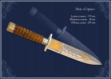 Нож «Страж»