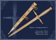 Кортик «Адмиральский-1»
