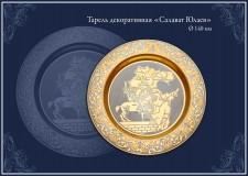 """Тарель декоративная """"Салават Юлаев"""""""