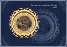 """Тарель декоративная """"Олень"""""""