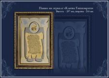 Панно на зеркале «Клятва Гиппократа»