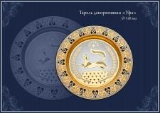 """Тарель декоративная """"Уфа"""""""